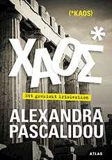 "Omslagsbild till boken ""Kaos"" av Alexandra Pascalidou."